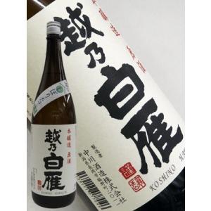 日本酒 越乃白雁 本醸造 しぼりたて生原酒 1800ml こしのはくがん 中川酒造 新潟県