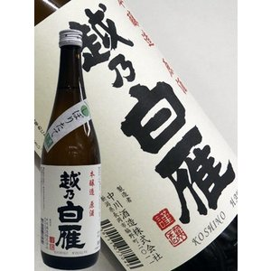 日本酒 越乃白雁 本醸造 しぼりたて生原酒 720ml こしのはくがん 中川酒造 新潟県
