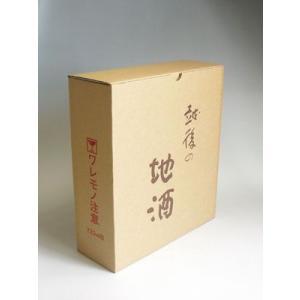 酒専用梱包箱 720ml×3本用|taiseiya