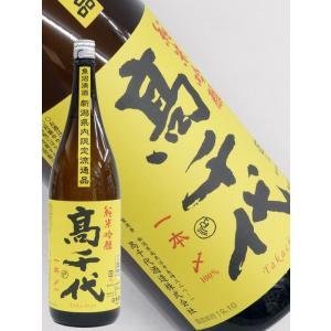 日本酒 高千代 純米吟醸 一本〆 1800ml 新潟県内限定流通品 高千代酒造 新潟県|taiseiya
