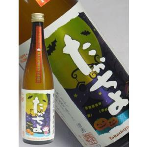 日本酒 たかちよ HALLOWEEN LABEL 720ml 豊醇無盡 高千代酒造 新潟県|taiseiya
