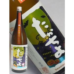 日本酒 たかちよ HALLOWEEN LABEL 1800ml 豊醇無盡 高千代酒造 新潟県|taiseiya