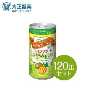 ダイエット コバラサポート セット 120缶 ふくらみplus キウイ&パイン風味 大正製薬 送料無...