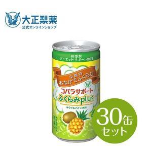 ダイエット コバラサポート セット 30缶 ふくらみplus キウイ&パイン風味 大正製薬 送料無料...