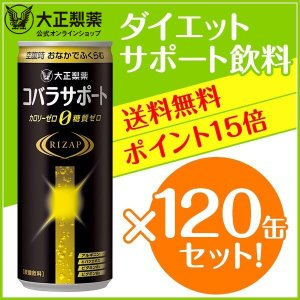 ダイエット コバラサポート セット 120缶 ライザップ 炭酸飲料 大正製薬 送料無料