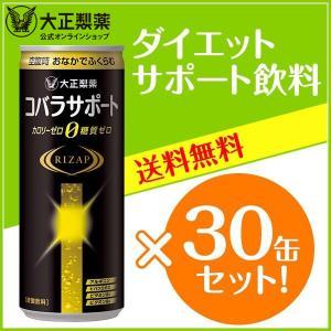 ダイエット コバラサポート セット 30缶 ライザップ 炭酸飲料 大正製薬 送料無料