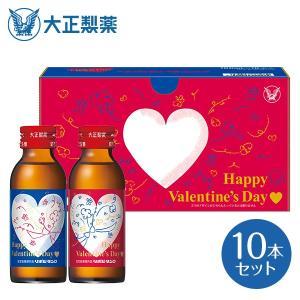 大正製薬 リポビタンD バレンタイン 限定ボトル 100mL×10本 指定医薬部外品 栄養ドリンク 通販限定 栄養剤 リポビタン バレンタインデー 義理