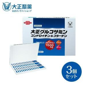 [3個セット] 大正グルコサミン コンドロイチン&コラーゲン グルコサミン 1500mg コラーゲン...