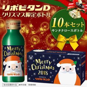 リポビタンD クリスマス 期間限定サンタボトル10本 送料無料