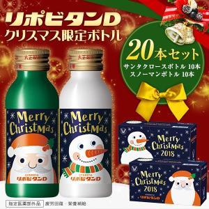 リポビタンD クリスマスボトル20本セット【サンタボトル10本+ スノーマン ボトル10本】 送料無料