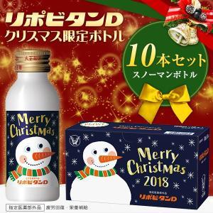 リポビタンD クリスマス 期間限定スノーマンボトル10本 大正製薬 送料無料