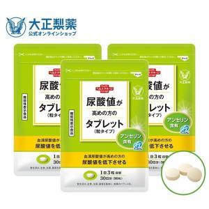 【公式】尿酸値が高めの方のタブレット(粒タイプ)3袋セット 大正製薬