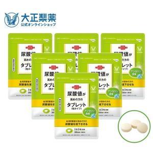 【公式】尿酸値が高めの方のタブレット(粒タイプ)6袋セット 大正製薬