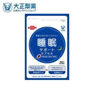 【公式】大正製薬 睡眠サポートカプセル 睡眠 カプセル