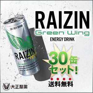 大正製薬 RAIZIN Green Wing (ライジングリーンウイング)  エナジードリンク 30缶