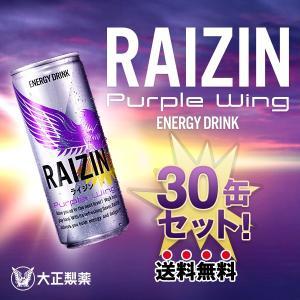大正製薬 RAIZIN Purple Wing (ライジンパープルウイング)  エナジードリンク 30缶