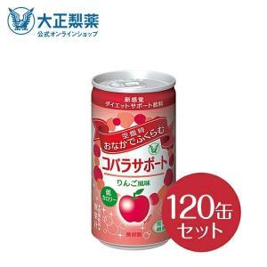 ダイエット コバラサポート セット 120缶 りんご風味 大正製薬 送料無料 炭酸飲料