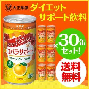 ダイエット コバラサポート セット 30缶 グレープフルーツ...