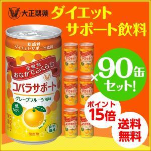 ダイエット コバラサポート セット 90缶 グレープフルーツ...