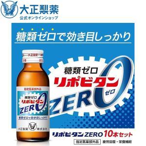 栄養ドリンク リポビタンZERO 10本セット 大正製薬