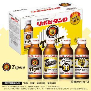 リポビタンD プロ野球球団ボトル(阪神タイガース) 100mL × 10本セット 指定医薬部外品 大正製薬 送料無料