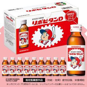 リポビタンD プロ野球球団ボトル(広島東洋カープ) 100mL × 10本セット 指定医薬部外品 大正製薬 送料無料