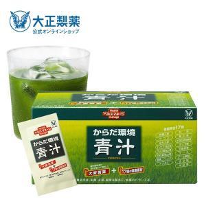 青汁 からだ環境青汁 1箱 30袋 送料無料 大正製薬 和漢...