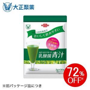 青汁 大麦若葉青汁 乳酸菌 1箱 30袋 スッキリ 国産 大正製薬 taisho-directshop