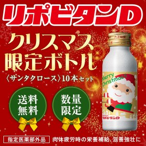 リポビタンDクリスマス限定ボトル 10本セット(サンタクロース)