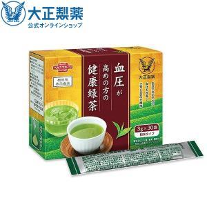 血圧 血圧が高めの方の健康緑茶 1箱 30袋 ヒハツ ピペリン 機能性表示食品 お茶 大正製薬