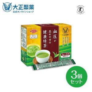 血圧 血圧が高めの方の健康緑茶 3箱 90袋 10%OFF ...