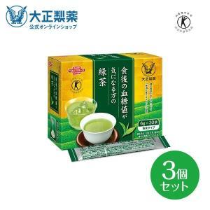 血糖値 食後の血糖値が気になる方の緑茶 3箱 90袋 10%OFF 難消化性デキストリン トクホ 特...