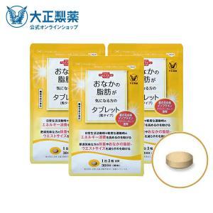 おなかの脂肪が気になる方のタブレット 粒タイプ 1袋 90粒 3袋セット サプリメント 機能性表示食...
