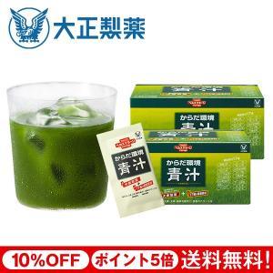 青汁 からだ環境青汁 2箱 60袋 10%OFF 和漢素材 大麦若葉 ケール 甘藷若葉 高麗人参 ウコン 大正製薬 送料無料 taisho-directshop