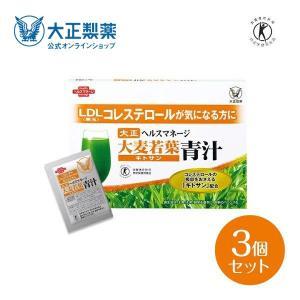 青汁 大麦若葉青汁 キトサン 3箱 90袋 10%OFF 送...