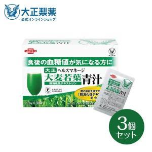 青汁 大麦若葉青汁 難消化性デキストリン 3箱 90袋 10...