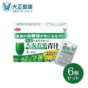 青汁 大麦若葉青汁 難消化性デキストリン 6箱 180袋 1...
