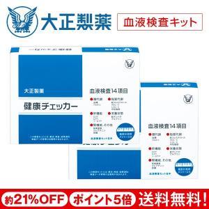 【約21%OFF】大正製薬 健康チェッカー 1回分(1箱あたり) 2個セット 血液検査キット