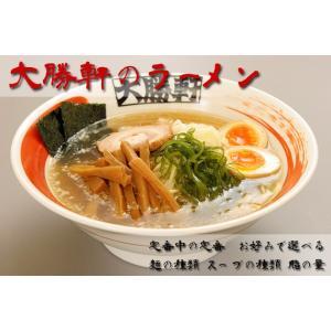 大勝軒のラーメン2人前入り叉焼 味付けメンマ 麺の太さ スープの脂選べます 暖かい miso 味噌 sio 塩 生麺 men taishoken 02