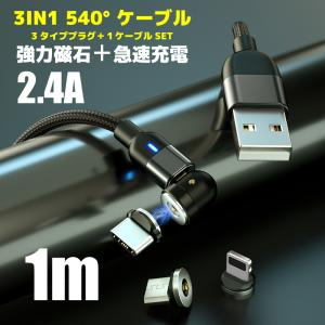 iPhone Type-C Micro 540° 急速充電 USBケーブル 3IN1セット マグネッ...