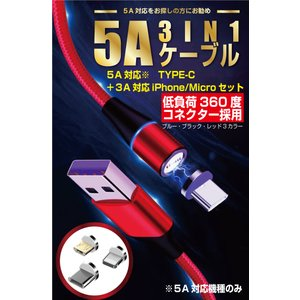 iphone Micro TYPE-C 5A 3IN1 充電ケーブル USBケーブル  マグネット ...
