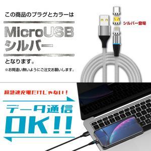 Micro 充電ケーブル USBケーブル 急速充電 低負荷 360度回転 マグネット 3.0A 送料...