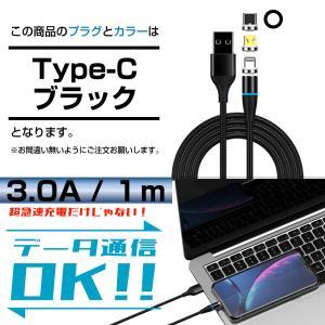 Type-c 充電ケーブル USBケーブル 急速充電 低負荷 360度回転 マグネット 送料無料 ブ...