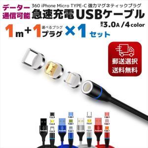 iphone Micro TYPE-C 充電ケーブル USBケーブル マグネット 3.0A 急速充電...