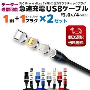 [2本セット] iphone Micro TYPE-C 充電ケーブル USBケーブル  マグネット ...