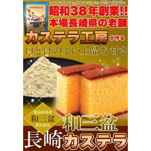 長崎和三盆カステラ約1kg3本セット
