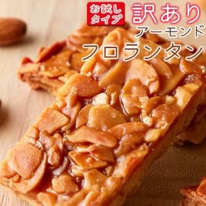 ■(1)固めのフロランタンが・・・柔らかサックサク♪絶妙な食感! 本品には北海道産小麦粉を贅沢にも1...