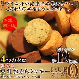 ■おからクッキーに革命を。健康志向の本気の方へ。FOURZERO0から遂にお試しが登場!!■ダイエッ...