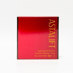 アスタリフト ASTALIFT ライティングパーフェクション プレストパウダー専用コンパクトケース 富士フイルム|taisyou