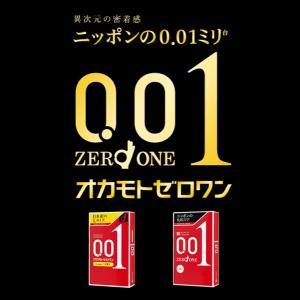 オカモト ゼロワン 0.01ミリ 3個入り コンドーム|taisyou|03